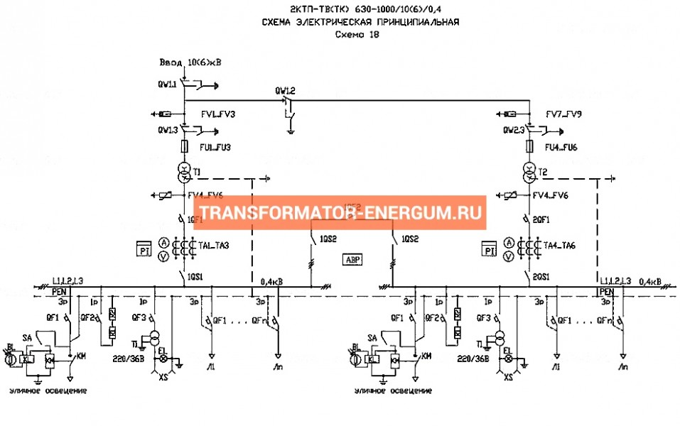Подстанция 2КТП-ТВ 630/6/0,4 (КВа) Тупиковая Воздушная фото чертежи завода производителя